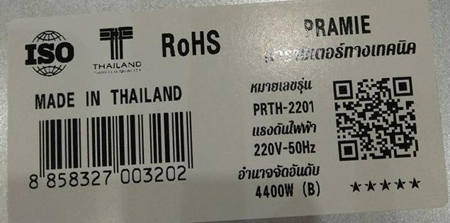 Cách quét mã vạch hàng Thái Lan chuẩn nhất